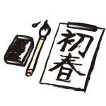 書き初めの言葉の中で人気の四字熟語は?また書き初めの歴史とは?